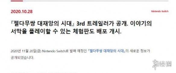 任天堂韩国官网泄露《塞尔达无双》新作将推免费试玩