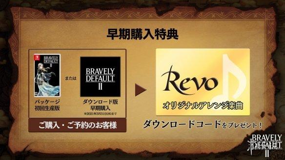 《勇气默示录2》确定2月26日发售 预约奖励信息公开