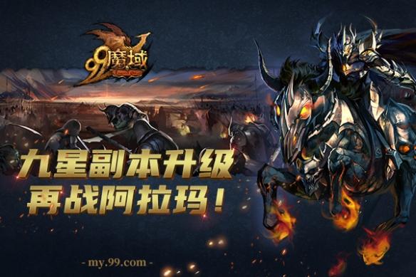 魔域九星副本豪华升级版强势上线 复仇骑士阿拉