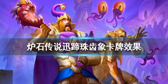 《炉石传说》迅蹄珠齿象卡牌效果 迅蹄珠齿象怎么样