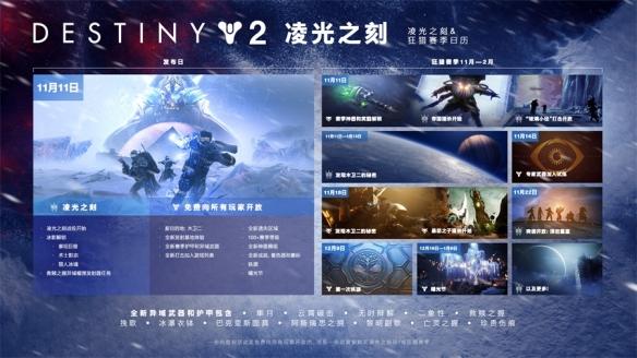 《命运2凌光之刻》开发者讲解视频公布,全新资