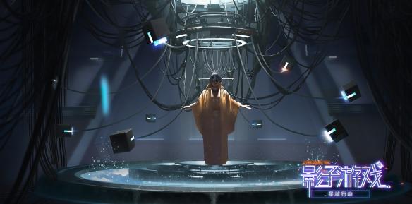 《影子游戏:星城行动》情报公开:利益驱动下的都市