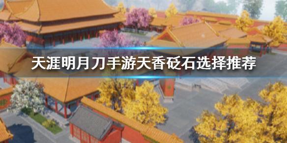《天涯明月刀手游》天香砭石选择推荐_天香砭石选什么好