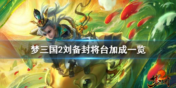 梦三国2刘备封将台加成有什么?许多玩家可