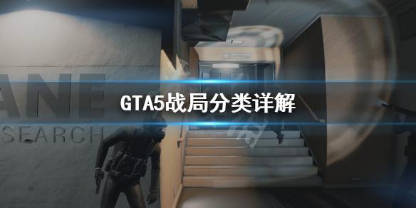 《GTA5》战局有哪些 战局分类详解