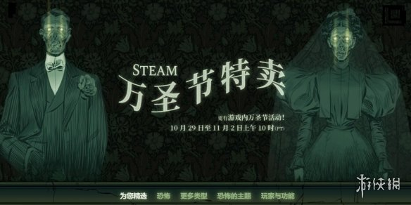 Steam「万圣节特惠」已开启 恐怖诡异类型游戏打折!