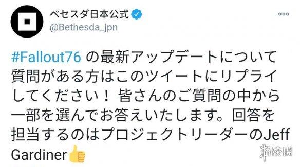 日本b社于官方推特开启《辐射76》公众问答环节!