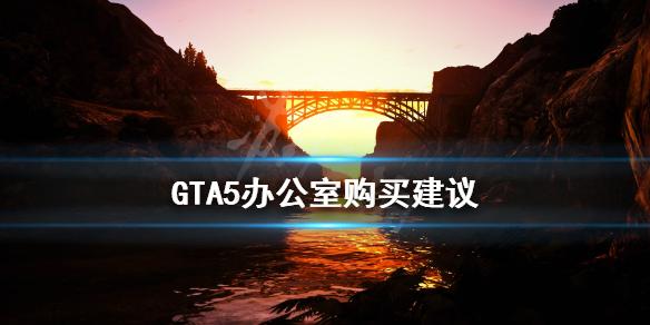 《GTA5》办公室有什么用 办公室购买建议
