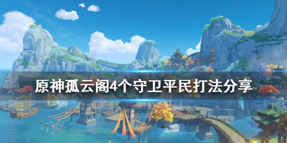 原 孤雲 神 閣
