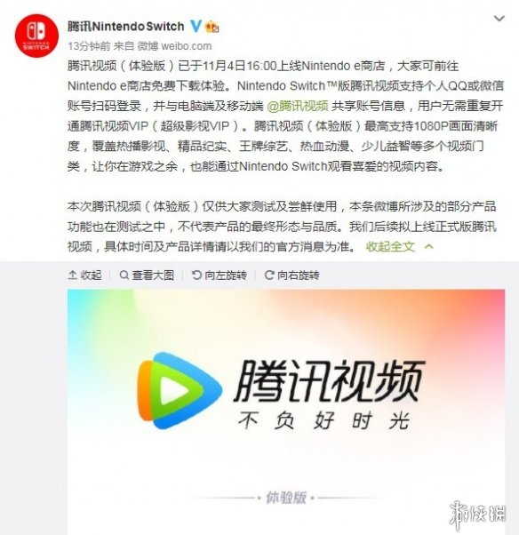 腾讯视频体验版上线任天堂e商店:可免费下载体验!