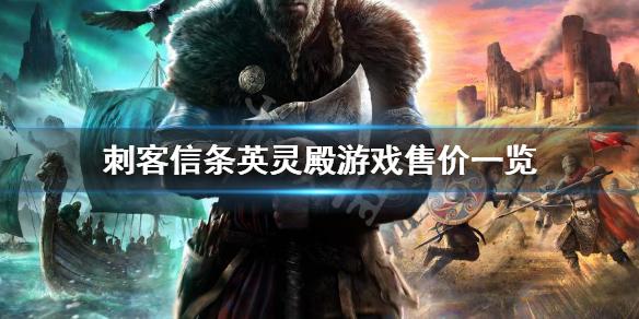帝国时代2定制_刺客信条英灵殿多少钱 刺客信条英灵殿游戏售价一览-游侠网