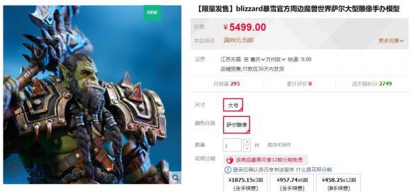 只卖了300个《魔兽世界》萨尔雕像 薇娅双11翻车了?