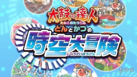 NS《太鼓达人 咚咔!二合一大冒险》新宣传PV放出!