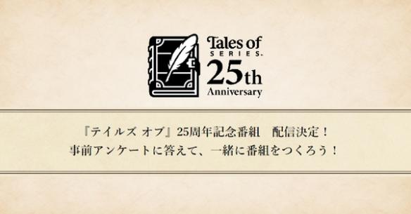 《传说系列》将举办25周年直播节目 公开系列情报