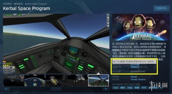 太空沙盒游戏《坎巴拉太空计划2》再次跳票到2022年!