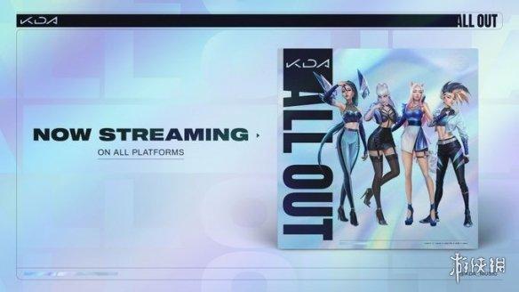 《英雄联盟》虚拟乐队K/DA 新专辑《All Out》上线!