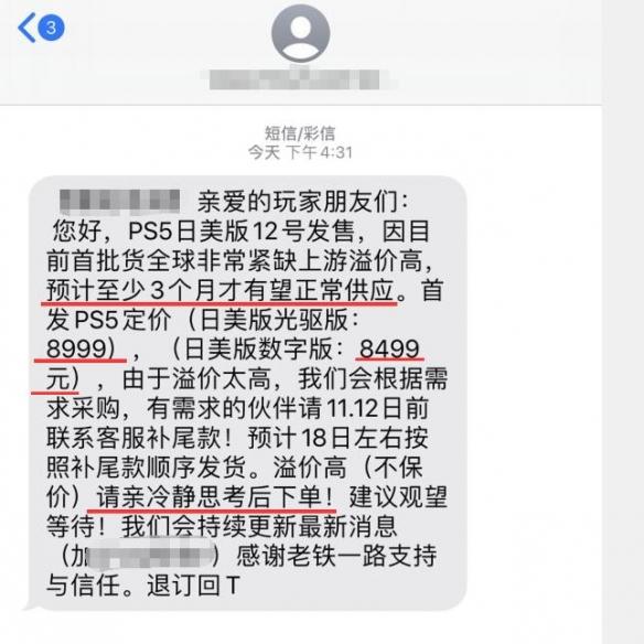 淘宝第三方卖家PS5现货价格曝光:土豪表示价格不贵