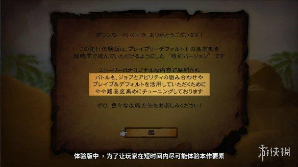 《勇气默示录2》体验版问卷反馈官方中文视频发布!