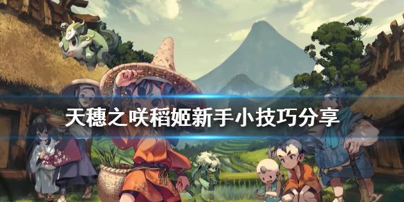 《天穗之咲稻姬》有什么技巧 游戏新手小技巧分享