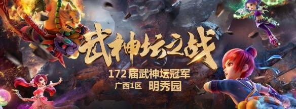 剑意无双!《梦幻西游》电脑版172届武神坛冠军