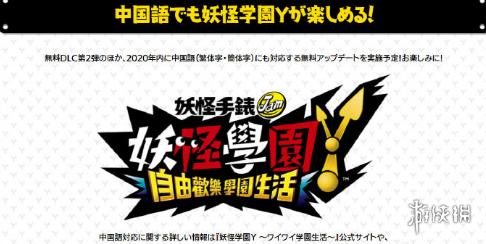 《妖怪学园Y》确认将于2020年内免费更新简繁中文!