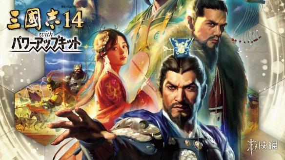 《三国志14威力加强版》NS版发售预告!12月10日推出