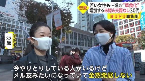 日本男女陷入恋爱草食化:老师说过不会你也别空着!