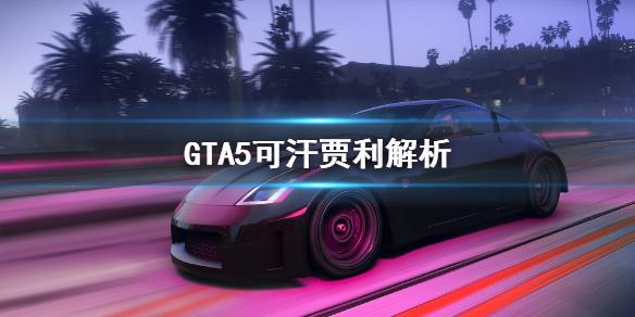 《GTA5》可汗贾利好用吗 可汗贾利解析