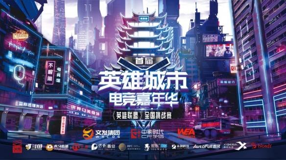 首届英雄城市电竞嘉年华来袭全国挑战赛冠军花落谁家?