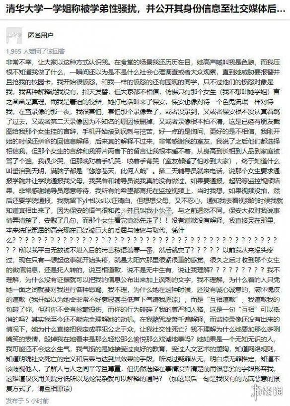 曝清华一女生诬陷学弟性骚扰 网暴后称互相道歉了结