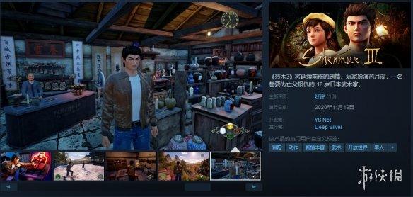 《莎木3》限时独占结束 现上架Steam 限时优惠活动中