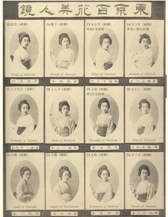 日本136年前「东京百美人」比赛:纯素颜的岁月静好!