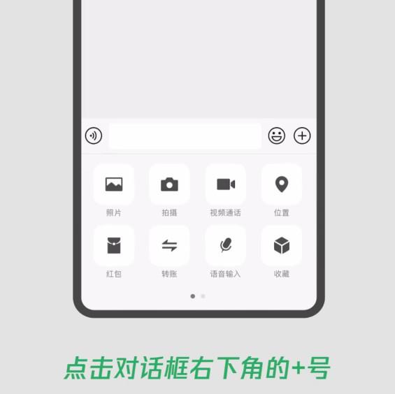 腾讯微信:iOS版现已支持发送原视频、图片及大文件!