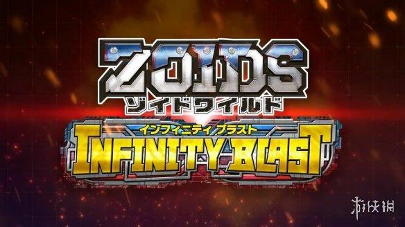 NS机械兽格斗新作《索斯机械兽:无限爆炸》OP赏!