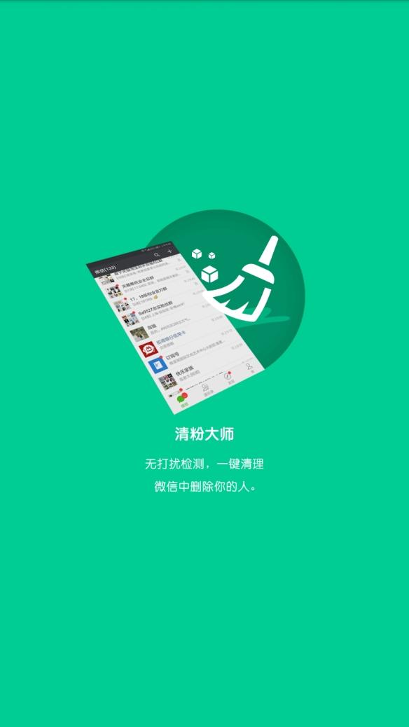 """微信或推出""""清粉""""功能?官方:人文关怀下未来不会有"""