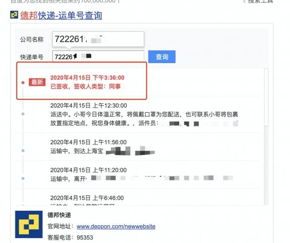 "EMS、德邦、圆通申通:全力调查""泄露用户信息""事件"