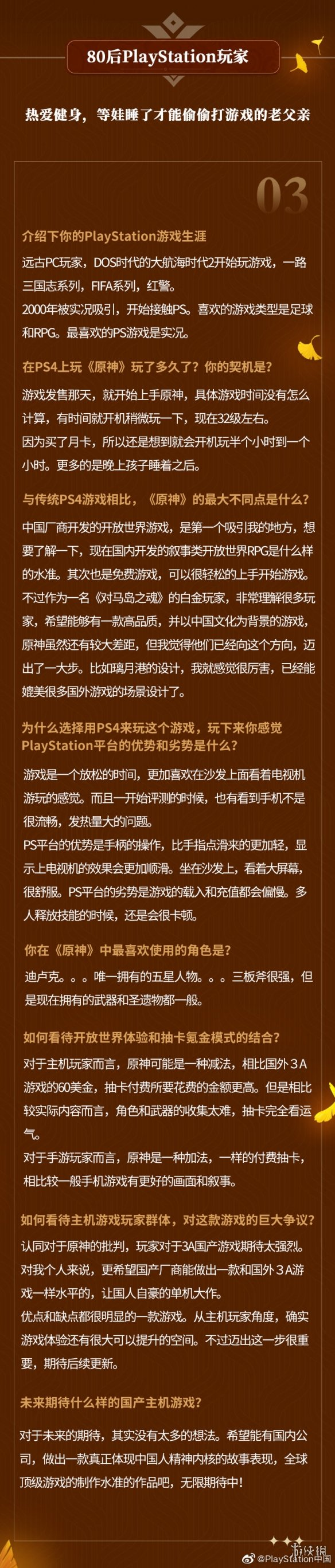 PlayStation中国分享80后、90后、00后对《原神》看法