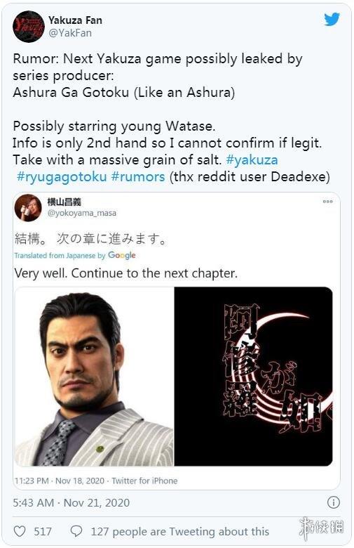 《如龙》系列制作人横山昌义否定《如龙7》续作传闻