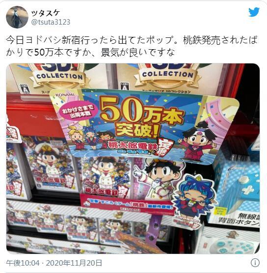 日本国民游戏《桃太郎电铁》系列新作销量突破50w!
