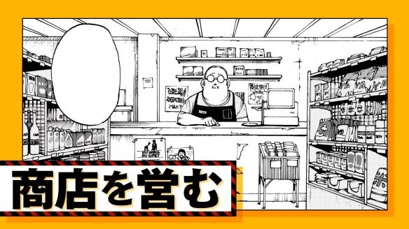 又一个坂本大佬?Jump最新连载《坂本的日子》推出