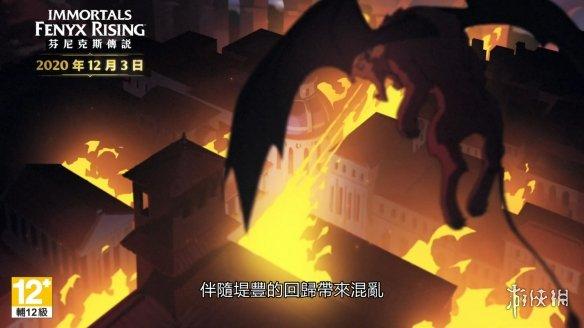 《渡神纪:芬尼斯崛起》美式卡通风格前导预告发布