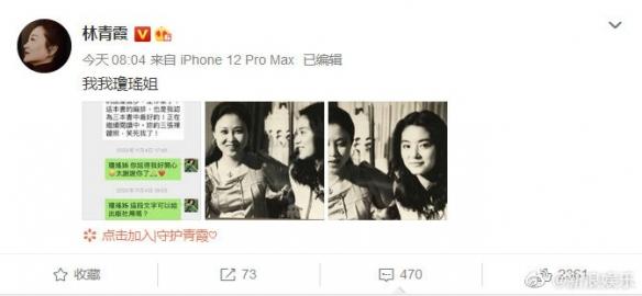 林青霞晒旧合照及聊天内容:三张写真笑死琼瑶姐姐!