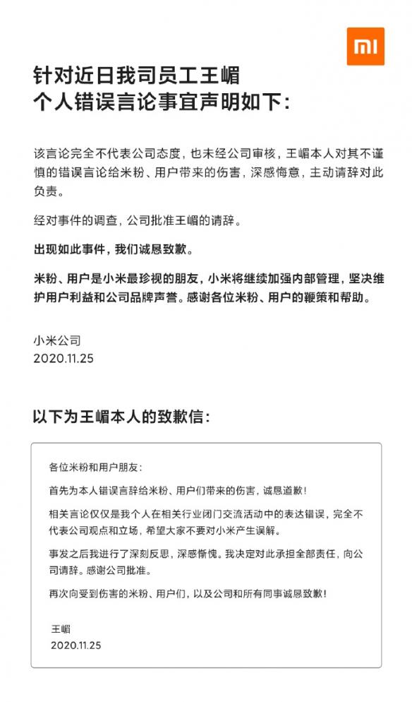 """""""得屌丝者得天下""""引发网友争议!小米王嵋致歉辞职!"""