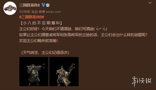 《三国群英传8》董卓 张角武将立绘 武将技公开!