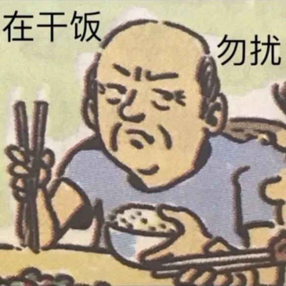 干饭人干饭魂我干饭我自豪 爆火的干饭人是什么梗?