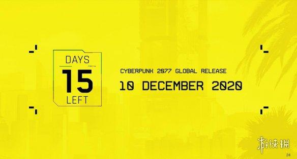 《赛博朋克2077》官方强调还有15天发售 倒计时15天!