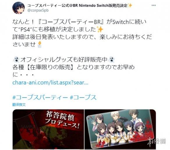 《尸体派对:血色笼罩》官方确认将会移植至PS4平台