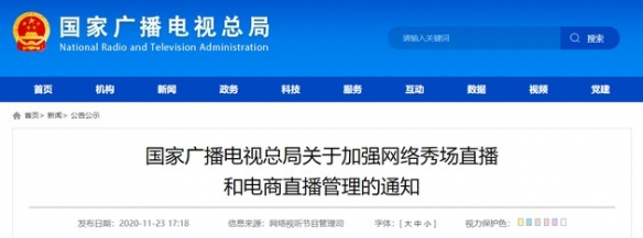 广电新规:劣迹艺人禁止出镜发声!遏制防范炫富拜金