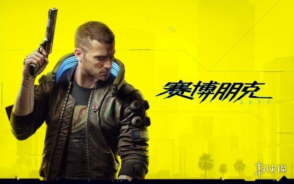 CDPR:《赛博朋克2077》DLC信息将在游戏发售后公布
