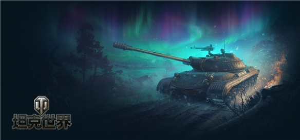 黑五狂欢火爆持续《坦克世界》新极地挑战月末